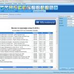 Софтуер Работна заплата личен състав Microinvest ТРЗ Pro Троян
