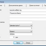 Складов софтуер Microinvest Sklad Pro Троян