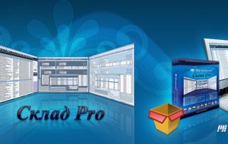 Microinvest Sklad Pro Троян